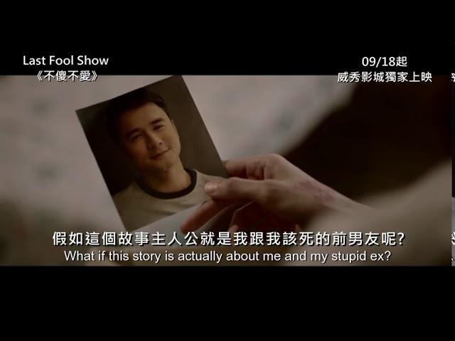 威秀影城獨家上映《不傻不愛》09/18上映