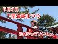 ゴールデンウィーク!5月3日下関海峡まつりと先帝祭!
