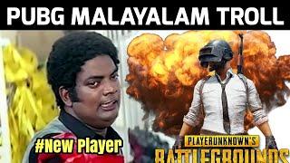 പബ്ജി മലയാളം ട്രോൾ   PUBG Malayalam troll video   MEDIA GEAR