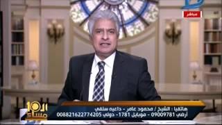 العاشرة مساء| الشيخ السلفى محمود عامر يدافع عن السلفية يتهم الإبراشى بالتطرف