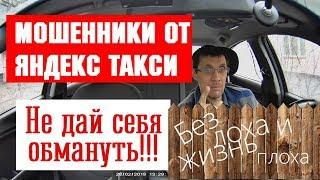 ВНИМАНИЕ! Мошенники от ЯНДЕКС ТАКСИ обманывают водителей и переманивают к себе.