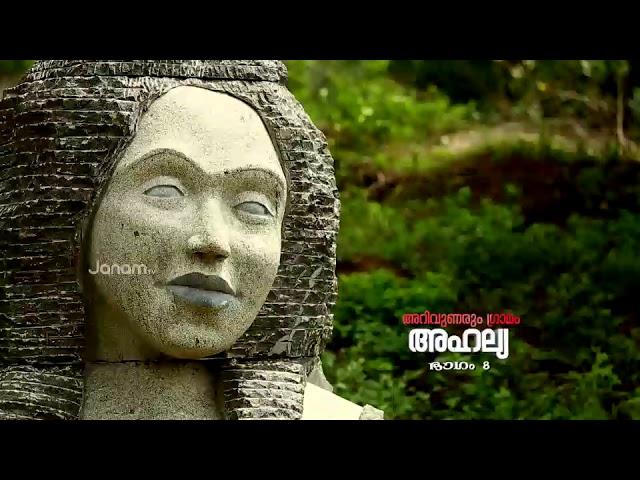 Ahalia Campus documentary - Episode 8 Part C