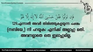 Download Ayatul Kursi 2 255 Beautiful Recitation Malayalam