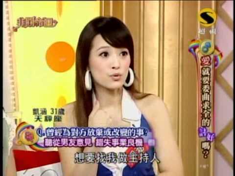 非關命運:愛就要委曲求全的討好嗎?(2/5) 20100824 - YouTube
