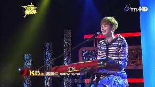 20140209《我要當歌手》向蕙玲(人生的歌) pk 蕭閎仁(思慕的人)片段