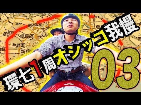 【膀胱の決壊】環状第7号線1周オシッコ我慢ゲーム!!その3| Bike pee game.