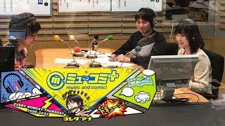 ゲスト・宮本佳林ちゃんさん出演部分と、MCの関連トーク部分を編集して...