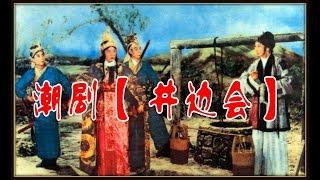 Teochew Opera潮剧【 井边会】  2