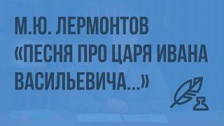 М.Ю. Лермонтов « Песня про царя Ивана Васильевича, молодого опричника и удалого купца Калашникова»