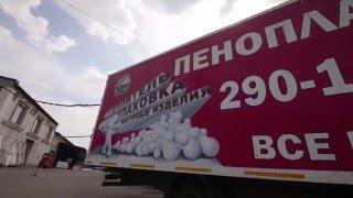 Завод пенополистирола (пенопласта) ТоргПласт(Компания ООО «ТоргПласт» основана в 2001 году и на сегодняшний день является ведущим производителем пенопол..., 2016-03-15T12:42:59.000Z)