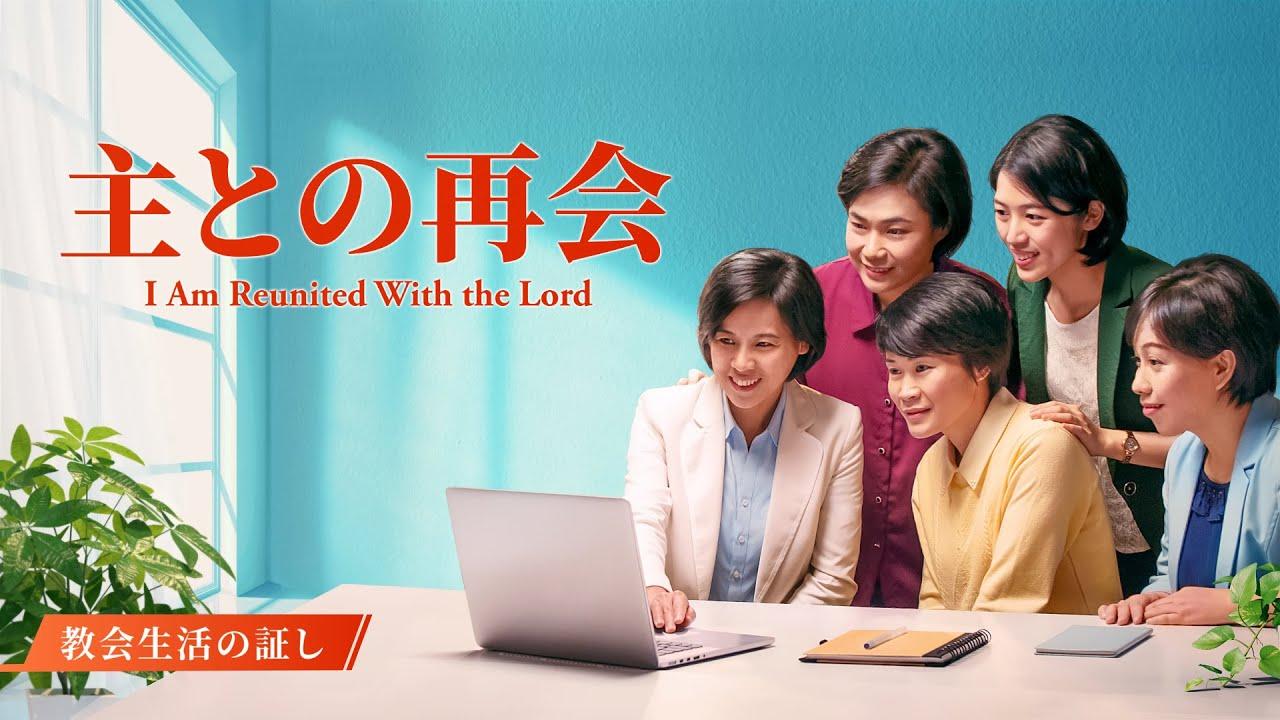 クリスチャンの証し 2020「主との再会」日本語吹き替え