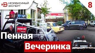 Бедолага -  Электричество Против Пены #8