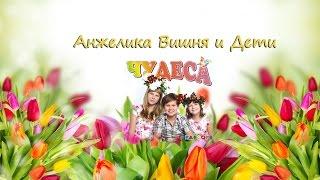 Анжелика Вишня и дети  -  ЧУДЕСА