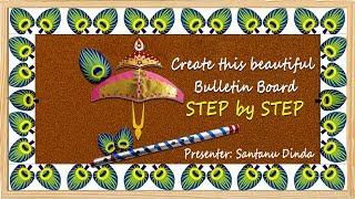 JANMASHTAMI خاص: خطوات بسيطة لإنشاء لوحات الإعلانات في المدرسة