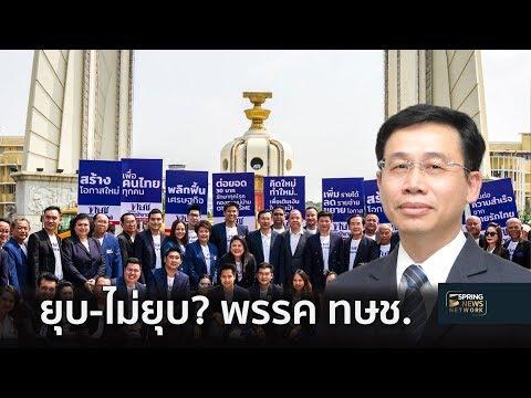 ยุบ 'ไทยรักษาชาติ' ตัดสิทธิตลอดชีวิต เยอะไปมั้ย!    13 ก.พ.62   เจาะลึกทั่วไทย