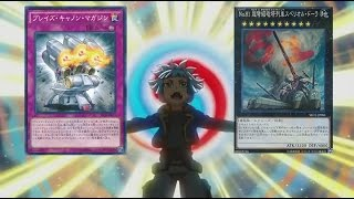 Ygopro - Volcanic Deck + Train Deck (best mix archetype ever!)