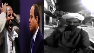 أقوى فيديو فى مصر رجل صعيدى يصعق السيسي لايك شير اشترك