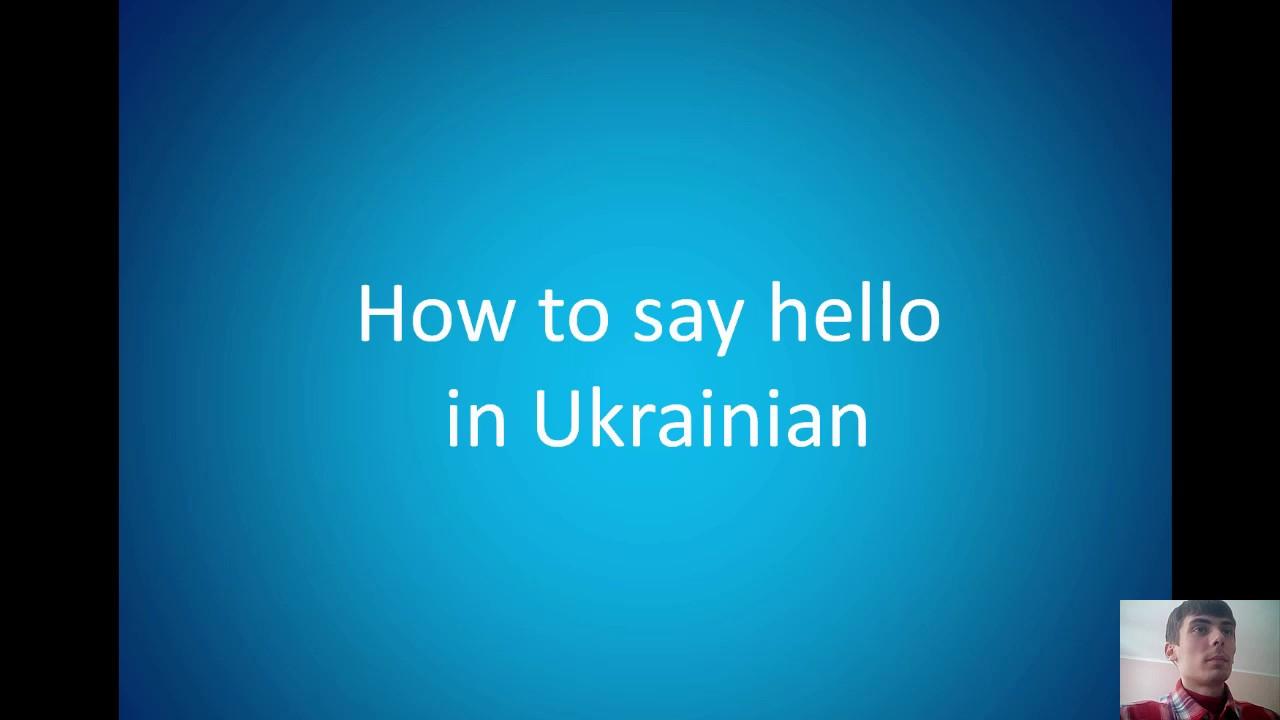 how to say hi in ukrainian