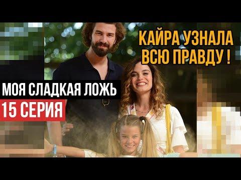 МОЯ СЛАДКАЯ ЛОЖЬ/ Benim Tatli Yalani- 15 СЕРИЯ:  КАЙРА УЗНАЛА ВСЮ ПРАВДУ?!