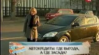 видео Автокредит без КАСКО на подержанные автомобили