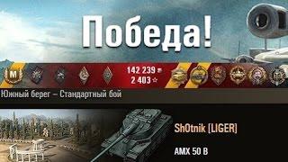 AMX 50 B 12 к дамаги и много медалек Южный берег – Стандартный бой (WOT 0.9.8 Full HD)