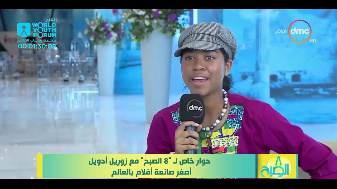 8 الصبح - أصغر صانعة أفلام/ زوريل أدويل - كيف تعلمت اللغة الصينية ؟ وتتحدث باللغة العربية على الهواء