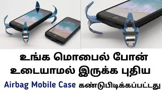 This Mobile Airbag Prevents Your Phone from Cracking   Details in Tamil  Tamil Abbasi