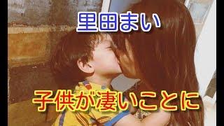 里田まいとマー君(田中将大)の子供の現在がヤバイ! ご視聴ありがとう...