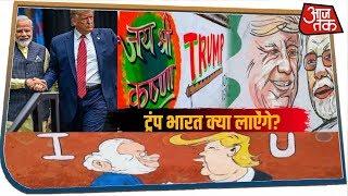 100 करोड़ से होगा Trump का शाही स्वागत, मगर तोहफे में क्या लाएंगे!