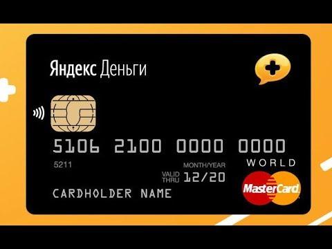 Карта Яндекс Деньги и кешбек 5%. Отзыв