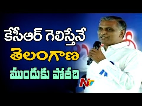 Harish Rao Speech at Gajwel Public Meeting | TRS Election Campaign | NTV