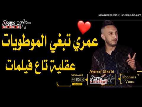 Cheb djalil succes 2017 3omri a3tinni boussa شاب جليل 2017