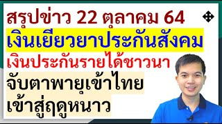 สรุปข่าว 22 ตุลาคม 64 เงินเยียวยาประกันสังคม เงินประกันรายได้ชาวนา จับตาพายุเข้าไทย