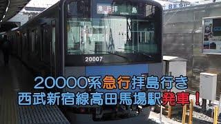 20000系急行拝島行き 西武新宿線高田馬場駅発車!