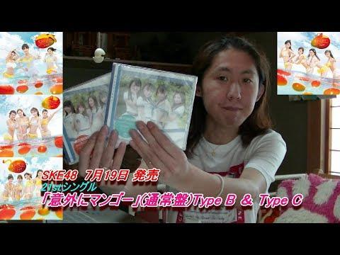 SKE48 21stシングル「意外にマンゴー」Type B & Type Cがやってきた☆