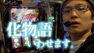 【旧基準をいわせたい!!】化物語【sasukeのパチスロ卍奴#32】 化物語 検索動画 27