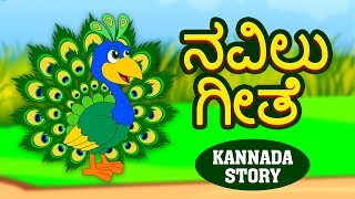 Kannada Moral Stories for Kids - ನವಿಲು ಗೀತೆ | Kannada Stories | Kannada Fairy Tales | Koo Koo TV