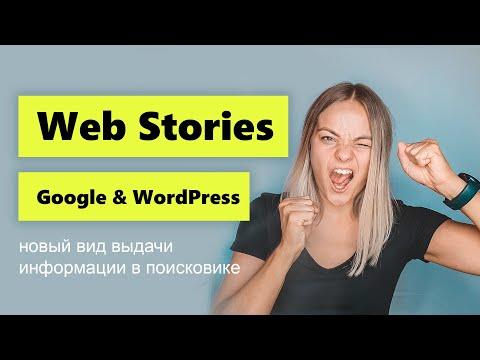 WordPress google play