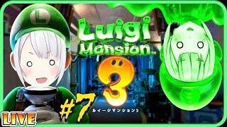 #7【ルイージマンション3】2人で協力プレイ!アクションアドベンチャー[Luigi''s Mansion 3]【Vtuber】