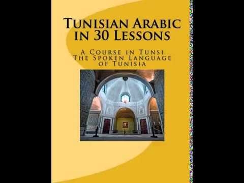 Learn Tunisian Arabic: the language of Tunisia
