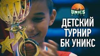 Детский баскетбольный турнир БК УНИКС, 20-22 мая 2016 г.