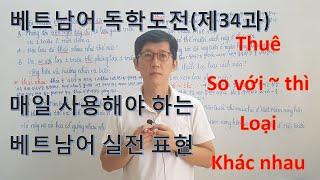 베트남어 독학도전하기(제34과) 꼭 알아야하는 베트남어 생활문법/들으면서 공부하는 베트남어