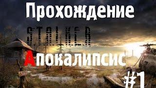 видео Волна мутантов. Апокалипсис у Ноя. S.T.A.L.K.E.R. Зов Припяти [Misery+Sigerous mod] #24