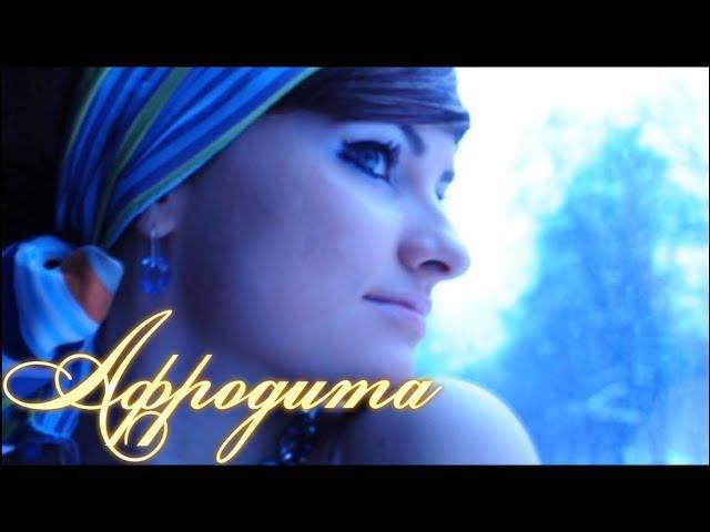 Afrodita/Афродита - Мама моей мамы (Official clip)