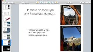 видео Фотосъемка в горах