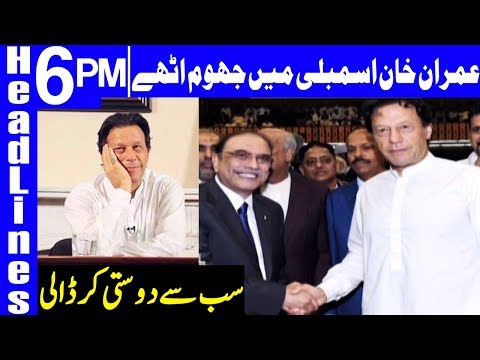 Welcome to the hot seat, Mr Prime Minister | Headlines 6 PM | 13 August 2018 | Dunya News
