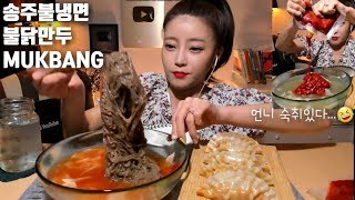 송주불냉면 불닭만두 먹방 mukbang Korean spicy cold noodles(Naengmyon)mì lạnh 冷麺 แน็งมย็อน