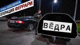 ВЁДРА 1 серия: Автомобиль за 2500 рублей