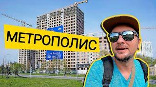 ЖК МЕТРОПОЛИС 🏙 Всё Выше, И Выше, И Выше! Обзор ЖК Метрополис В Киеве