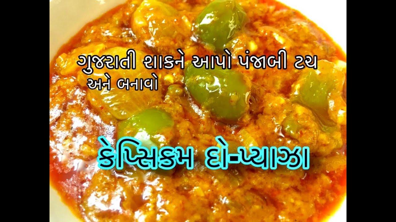 કેપ્સિકમ દો-પ્યાઝા | Capsicum Onion Sabji Recipe in Gujarati By Bhavika Mehul